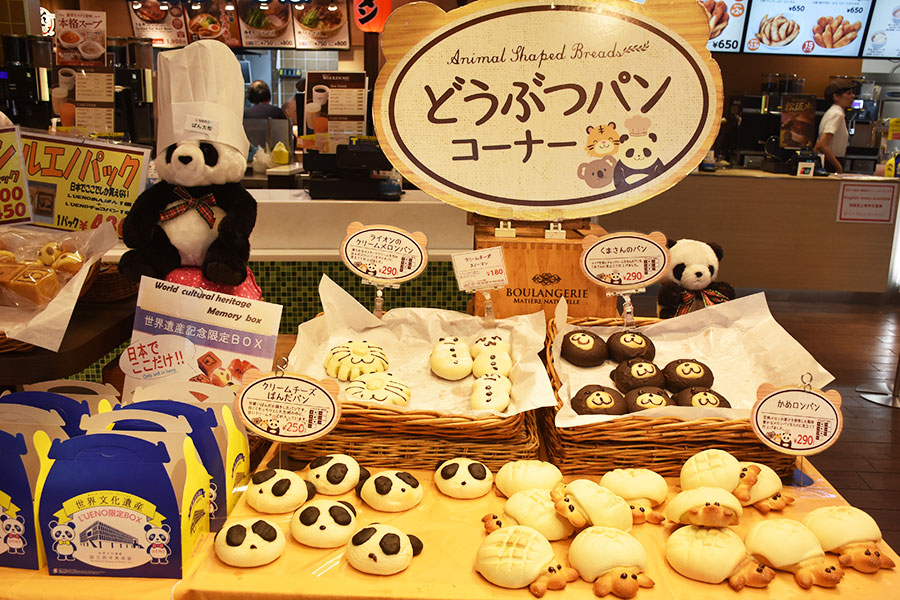 東京上野にあるパン屋さん、うえのの森のパンやさん