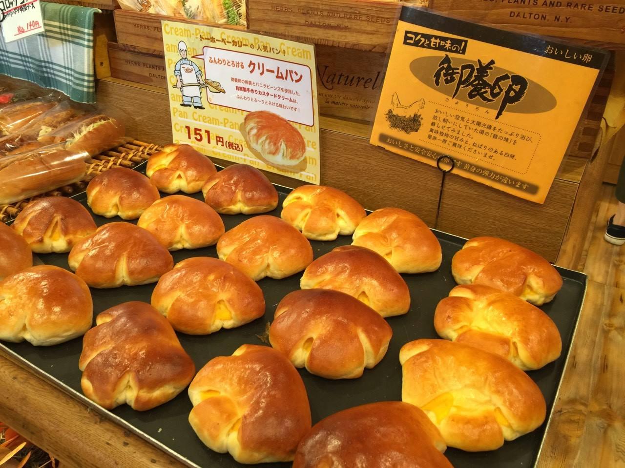 東京三鷹のパン屋さん、トーホーベーカリー