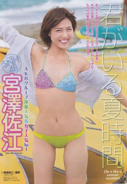 パープルとスカイブルーとグリーンの水着ではじける笑顔の宮澤佐江さん。カラフルな水着が宮澤佐江さんの明るさにピッタリですね。
