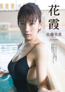 黒い個性的水着の佐藤美希