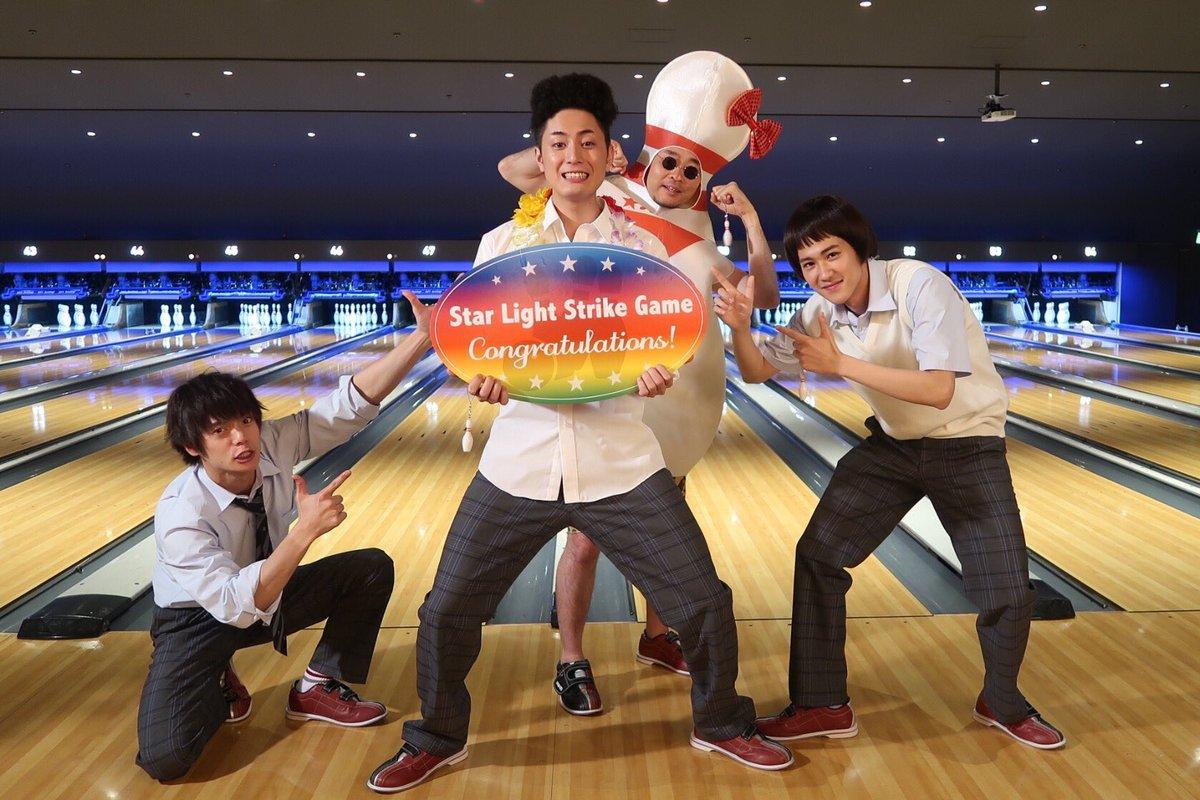 「僕たちがやりました」のパイセンとマルと伊佐未と一緒の窪田正孝さん。ボウリングシーンはラウンドワンを思い出しました。