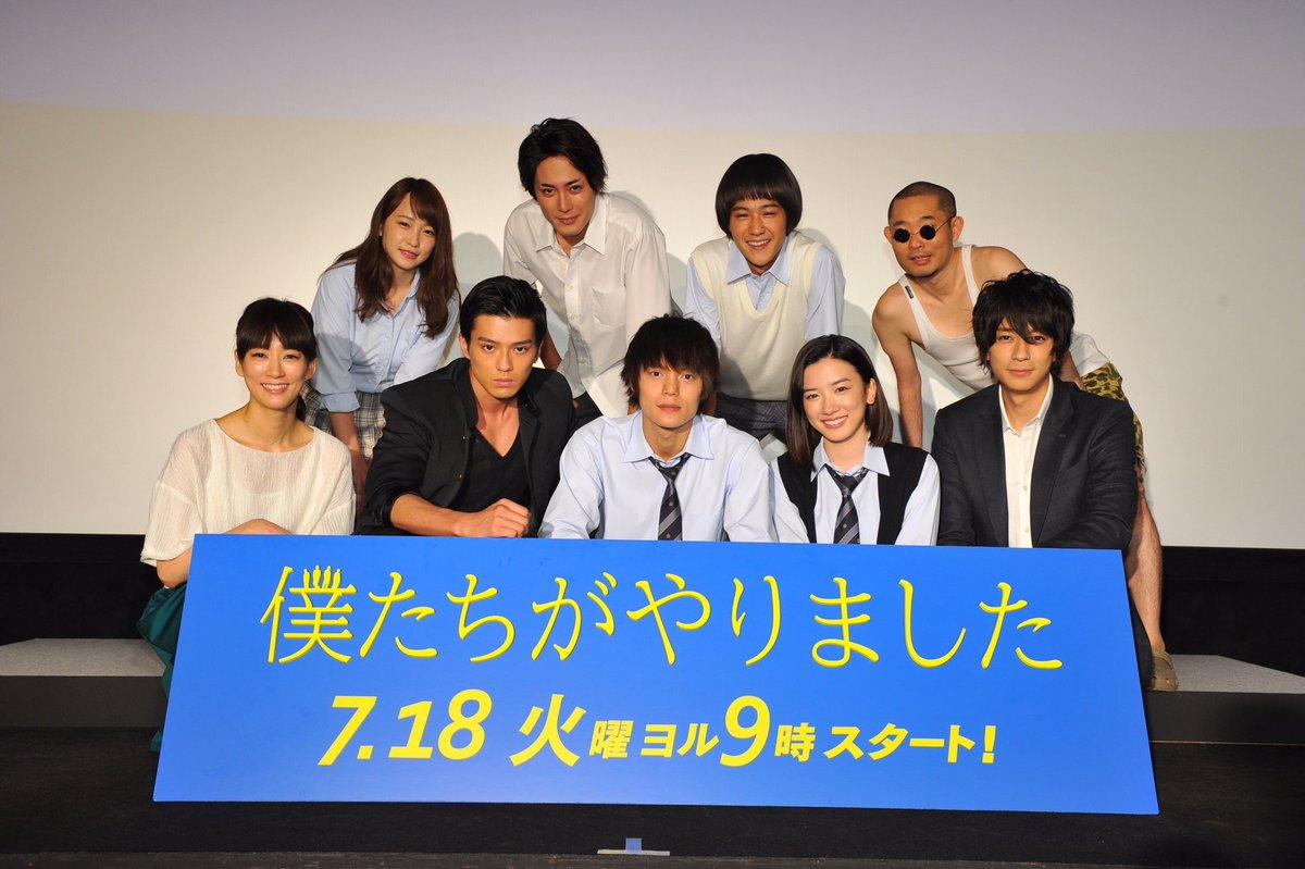 「僕たちがやりました」のメンバーと一緒の窪田正孝さん。リアルな高校生役がドはまりでした。