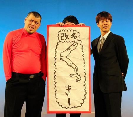 「川島」から「くっきー」に改名したことを発表する野性爆弾。改名の理由は「ベッキー」好きだから。だそうです。