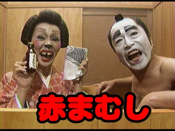 バカ殿様に扮する志村けんさん。研ナオコさんとのネタにお腹を抱えて笑った人も多いのでは?