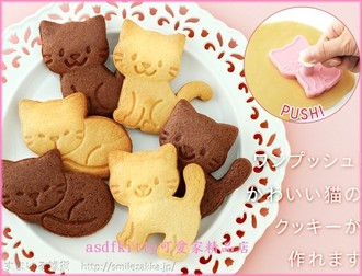 プレーン味とチョコレート味の猫の形をしたかわいらしいクッキーです。よくみるとしっぽの形が違います。