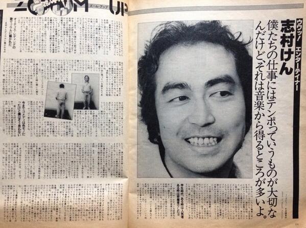 若かりし頃の志村けんさん。小説家の羽田圭介さんに似ていると言われています。