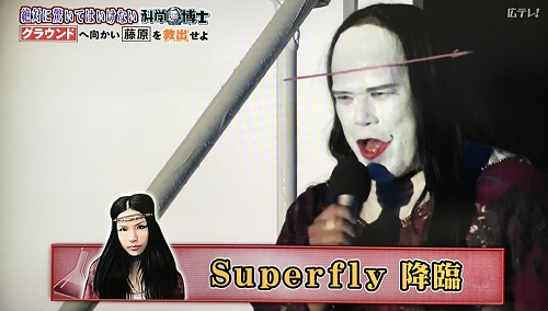 Surperflyさんに扮する野性爆弾のくっきーさん。ヘッドアクセはハンガーです。字幕がないとアダムズファミリーにしか見えないですね。
