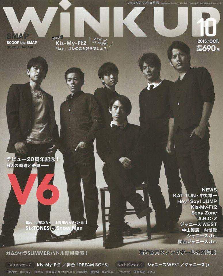 「V6」のメンバーと一緒の森田剛さん。ずば抜けてワイルドですね。