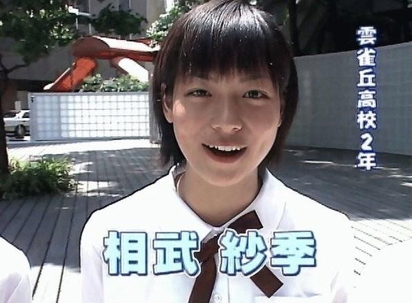 高校二年生の頃の相武紗季さん。フレッシュな魅力が目に留まり芸能界デビューを果たします。