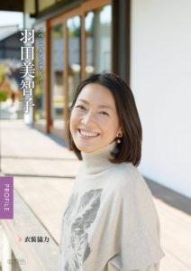 白タートルネックの羽田美智子